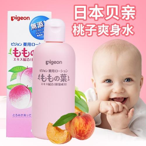 日本贝亲儿童液体爽身露防痱子粉